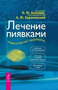 Олег Каменев - Лечение пиявками. Теория и практика гирудотерапии