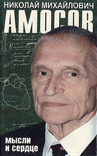 Николай Амосов - Мысли и сердце