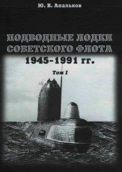 Ю. Апальков - Подводные лодки советского флота 1945-1991 гг. Монография, том I.