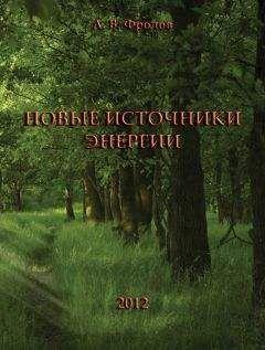 Александр Фролов - Новые источники энергии