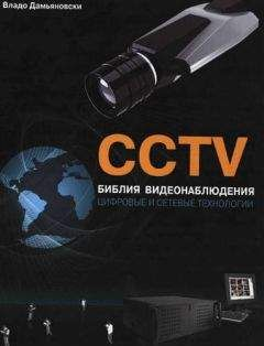 Владо Дамьяновски - CCTV. Библия видеонаблюдения. Цифровые и сетевые технологии