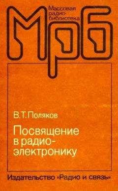 Владимир Поляков - Посвящение в радиоэлектронику