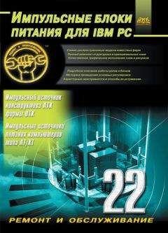 Александр Куличков - Импульсные блоки питания для IBM PC