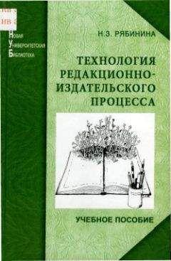 Нина Рябинина - Технология редакционно-издательского процесса