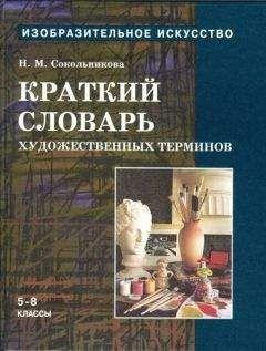 Наталья Сокольникова - Краткий словарь художественных терминов для учащихся 5-8 классов