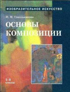 Наталья Сокольникова - Основы композиции.Учебник для уч. 5-8 кл.