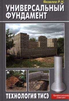 Р. Яковлев - Универсальный фундамент Технология ТИСЭ