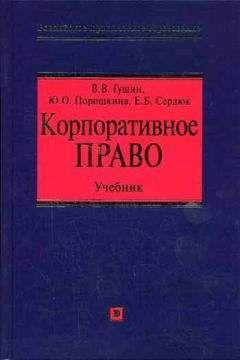 Елена Сердюк - Корпоративное право: учебник