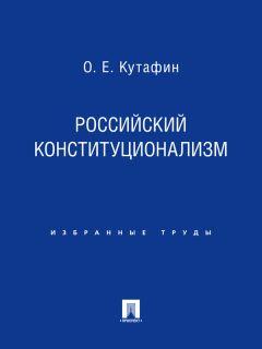 Олег Кутафин - Российский конституционализм