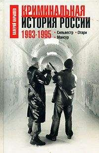 Валерий Карышев - Криминальная история России. 1993-1995. Сильвестр. Отари. Мансур