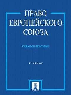 Сергей Кашкин - Право Европейского Союза