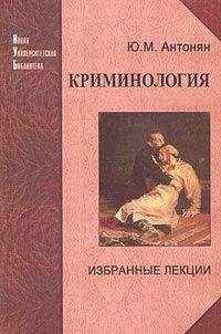 Юрий Антонян - Криминология. Избранные лекции
