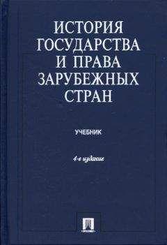 Камир Батыр - История государства и права зарубежных стран