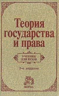 Сергей Алексеев - Теория государства и права