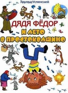 Эдуард Успенский - Каникулы в Простоквашино (Дядя Федор и лето в Простоквашино)