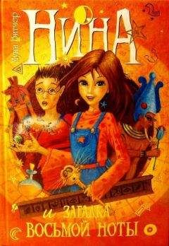 Муни Витчер - Нина и загадка Восьмой Ноты