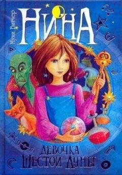 Муни Витчер - Нина - девочка шестой луны