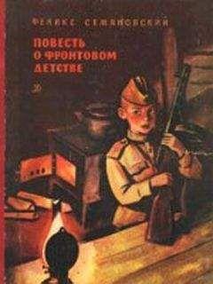 Феликс Семяновский - Повесть о фронтовом детстве