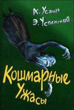 Эдуард Успенский - Кошмарные ужасы. Жуткие истории