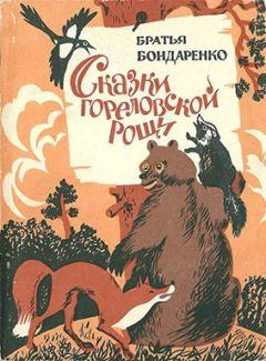 Братья Бондаренко - Сказки Гореловской рощи