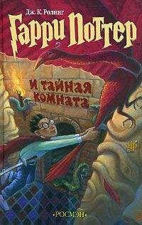 Джоан Ролинг - Гарри Поттер и Тайная комната
