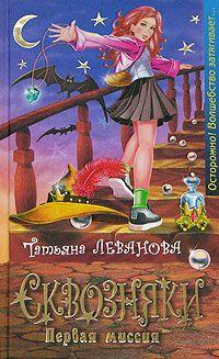Татьяна Леванова - Сквозняки. Первая миссия
