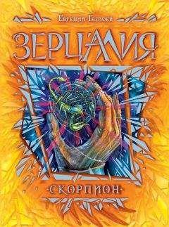 Евгений Гаглоев - Скорпион