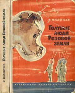 Виталий Мелентьев - Голубые люди розовой земли