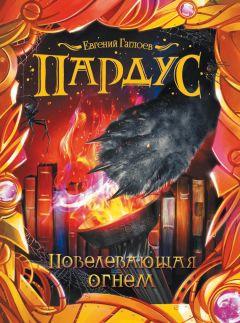 Евгений Гаглоев - Повелевающая огнем