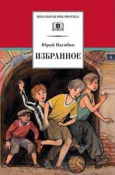 Юрий Нагибин - Зимний дуб