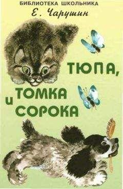 Евгений Чарушин - Тюпа, Томка и сорока