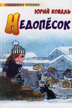 Юрий Коваль - Недопёсок