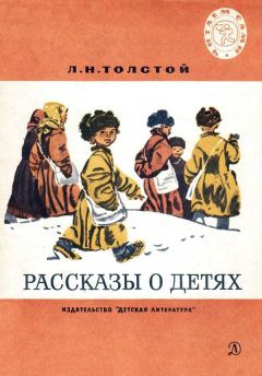 Лев Толстой - Рассказы о детях