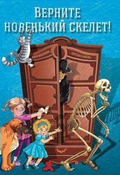 Светлана Лаврова - Верните новенький скелет!