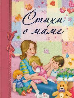 Екатерина Серова - Стихи о маме (сборник)