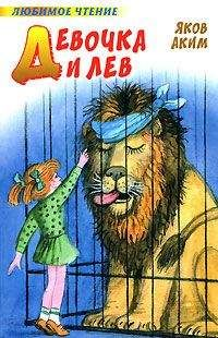 Яков Аким - Девочка и лев (сборник)