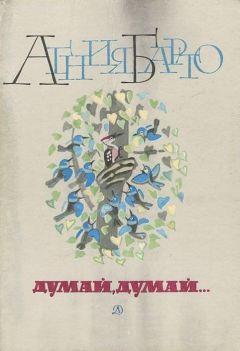 Агния Барто - Думай, думай... (сборник стихов)