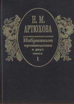 Нина Артюхова - Избранные произведения в двух томах: том I
