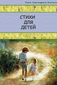 Елена Благинина - Стихи для детей