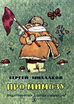 Сергей Михалков - Про мимозу