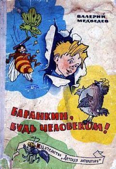 Валерий Медведев - Баранкин, будь человеком (с иллюстрациями)