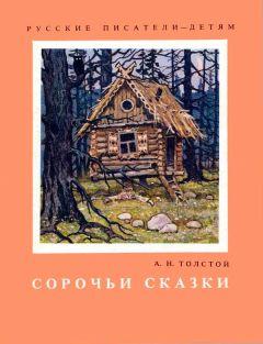 Алексей Толстой - Сорочьи сказки