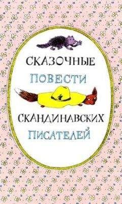 Синкен Хопп - Волшебный мелок