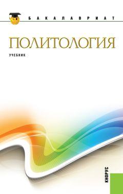 Владимир Буренко - Политология