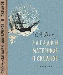 Семен Узин - Загадки материков и океанов