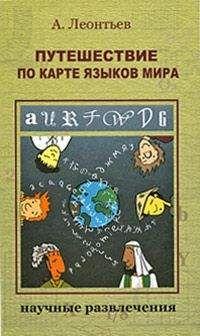 Алексей Леонтьев - Путешествие по карте языков мира