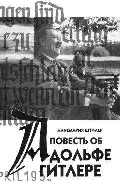 Аннемария Штилер - Повесть об Адольфе Гитлере
