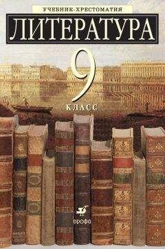 Коллектив авторов - Литература 9 класс. Учебник-хрестоматия для школ с углубленным изучением литературы