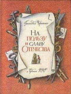 Геннадий Черненко - На пользу и славу Отечества