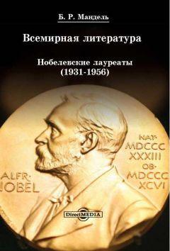 Борис Мандель - Всемирная литература: Нобелевские лауреаты 1931-1956